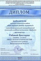 http://btums.ucoz.ru/papka/Fail/1/2/rjabova_viktorijagramota3.jpg