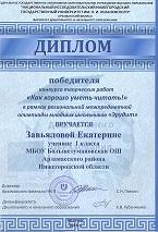 http://btums.ucoz.ru/papka/Fail/1/2/zavjalova_eakterinagramota_2.jpg
