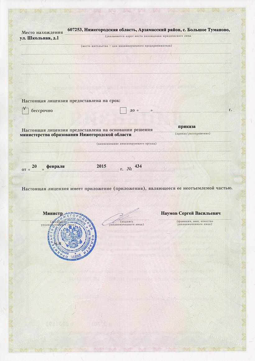 http://btums.ucoz.ru/papka/Fail/28.02.15g.img_0002.jpg
