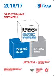 http://btums.ucoz.ru/papka/Fail/GIA/gia2.png